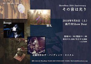 高円寺Show Boat