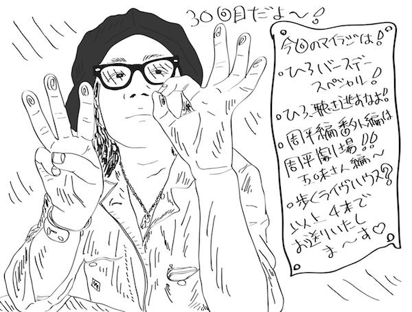 周平、おつかれ〜!ひろ、おめでとう〜!